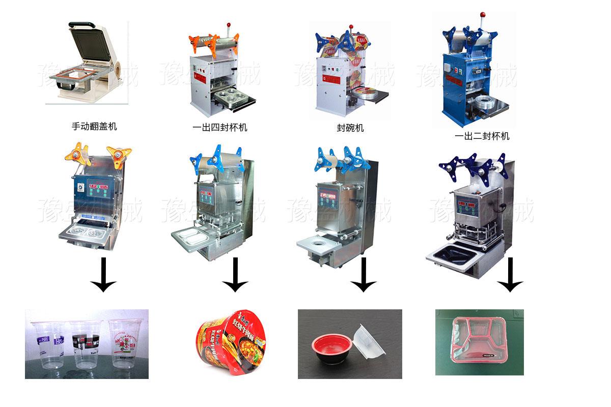 全自动一出四牛奶封口机工作流程图