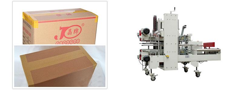 泡沫箱子自动封箱机实物图和效果图